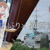 横須賀のカレーが食べたい。そうだ! 横須賀で『はいふり』のイベントもあるから行ってみよう。あと、戦艦『みかさ』も見学だ!!