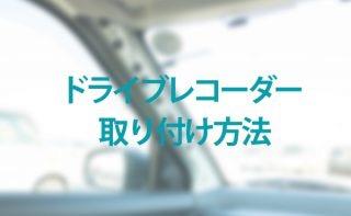 ドライブレコーダーの取り付け方法 -ドラレコ取り付けの指南書-