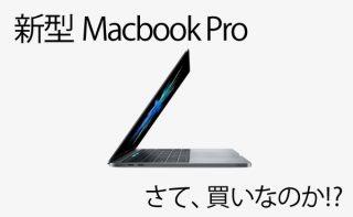 新型Macbook Proは買いか!? Mac購入検討ユーザーが注意したい最新情報 まとめ