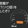 スイフトのメーターがゾロ目を迎えました。『77,777km』突破です♪ 20万キロ目指してまだまだ走ります。