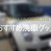 車をきれいに保つ方法 -過走行スイフトが実践している洗車術と洗車グッズ紹介-