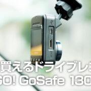 1万円を切ったHDドライブレコーダー PAPAGO! GoSafe 130を入手したので実際に使って実力を検証してみた。