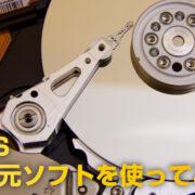 データ復元ソフトおすすめ『EaseUS Data Recovery Wizard for Mac』を徹底レビューしてみた。