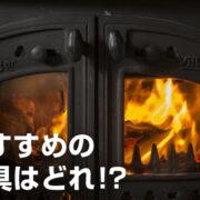 おすすめ暖房器具《電気ヒーター・石油ストーブ・電気毛布》を徹底比較・まとめてみた。