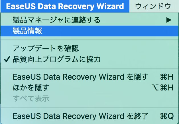 easeus-data-recovery-wizard-for-mac%e8%a8%ad%e5%ae%9a