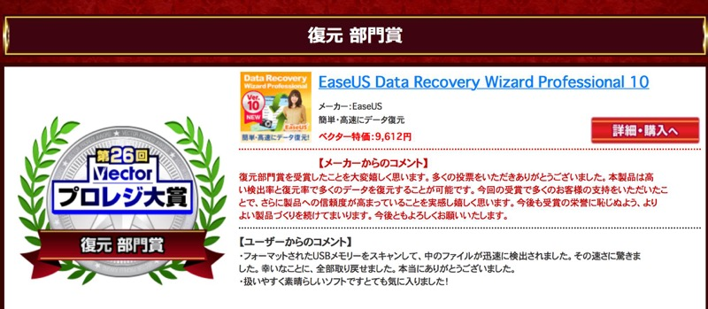 easeus-data-recovery-wizard-for-mac%ef%bc%bf%e5%8f%97%e8%b3%9e%e6%ad%b4%e3%81%82%e3%82%8a
