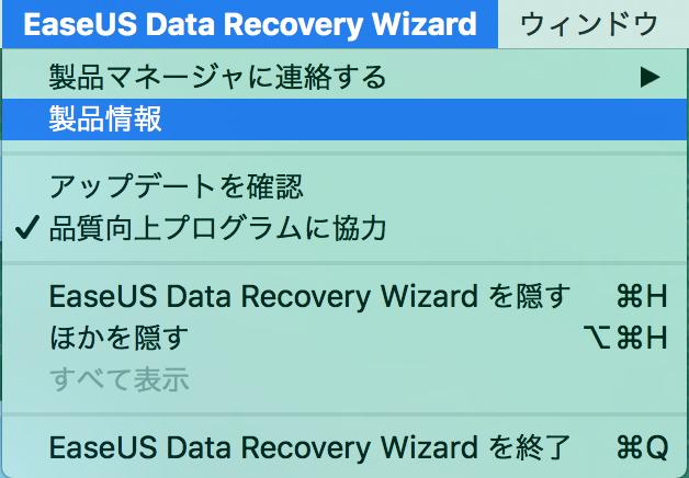 easeus-data-recovery-wizard-for-mac%e8%a8%ad%e5%ae%9a