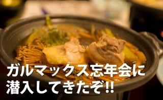 ガルマックス忘年会に参加してきました♪ 明日は京都に行ってきます(・∀・)