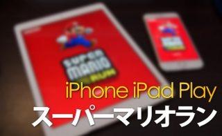 iPhone/iPadでマリオが出来る!? スーパーマリオランが配信開始 実際にプレイしてみた。