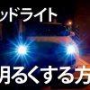 ヘッドライトが暗い!? 車のヘッドライトを明るくする方法