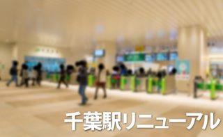 JR千葉駅が全面リニューアル 『ペリエ千葉エキナカ』に遊びに行ってみた。