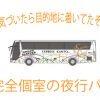 完全個室の夜行バス!? 関東バスがDREAM SLEEPER(ドリームスリーパー)が東京⇔大阪間で2017年1月18日から運行開始!! これはぜひ乗りたいぞ!!!