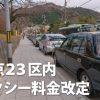東京のタクシーが一斉値下げ 初乗り1キロまで380円~410円で利用できるぞ!!