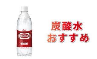 炭酸水はダイエットや美容やにも効果があった!! 最近炭酸水にハマってます。