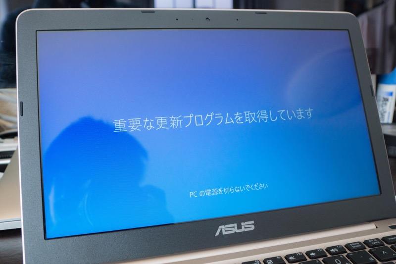 asus-vivobook-e200ha_windows10%e5%88%9d%e6%9c%9f%e8%a8%ad%e5%ae%9a