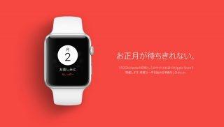 【Apple 初売り】1月2日からAppleが初売りを開催。しかも今年はオンラインでも購入出来るぞ!!