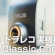 ASUSがドラレコを発売していた!? ASUS Reco Classic Car Cam レビュー 評価