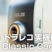 ASUSがドラレコを発売していた!? ASUS Reco Classic Car Cam レビュー 評価