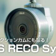 ASUS RECO Syncは「ドライブレコーダー」と「アクションカム」2つの顔を持つ製品だった! レビュー