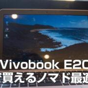 【実機レビュー】ASUS Vivobook E200HAは2万円で買えるパソコンなのに優秀 これはおすすめ