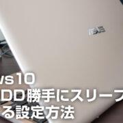 【保存版】Windows10で外付けHDDやUSBメモリーが勝手にスリープする現象の解決方法 まとめ