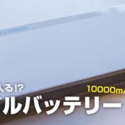 iPhoneの容量不足を解消!! SDカードリーダー搭載のモバイルバッテリー REMAX(リマックス)RePower(リパワー)の紹介