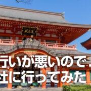 """日ごろの行いがあまりにも悪すぎるので""""悔い改める""""べく、千葉市内にある神社を巡ってきた。"""