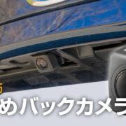 【保存版】クルマのバックカメラ&ワイヤレスバックカメラ おすすめ 10機種 まとめ