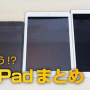 旧型のiPadはまだ使えるの!? 歴代iPadまとめ