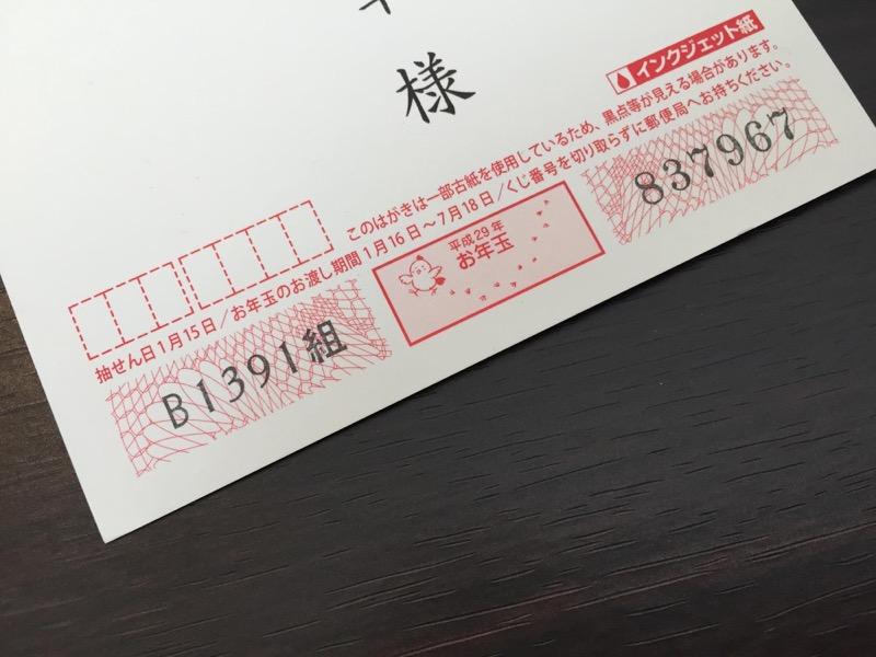 2017年年賀状お年玉くじ