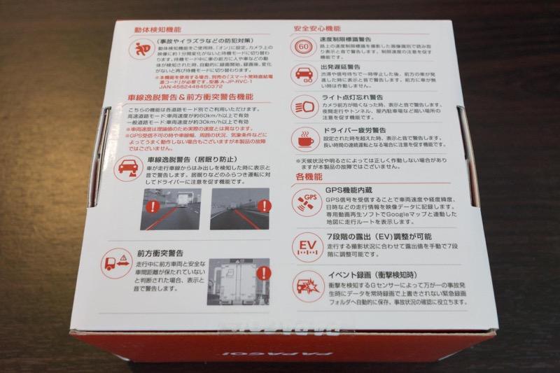 PAPAGO! GoSafe 30G製品レビュー_最高峰ドライブレコーダー