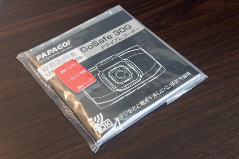 PAPAGO! GoSafe 30G製品レビュー_説明書