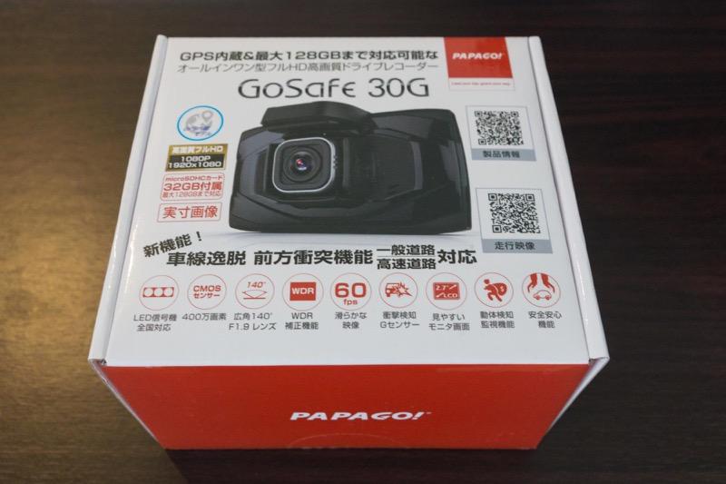 PAPAGO! GoSafe 30G製品レビュー_パッケージ