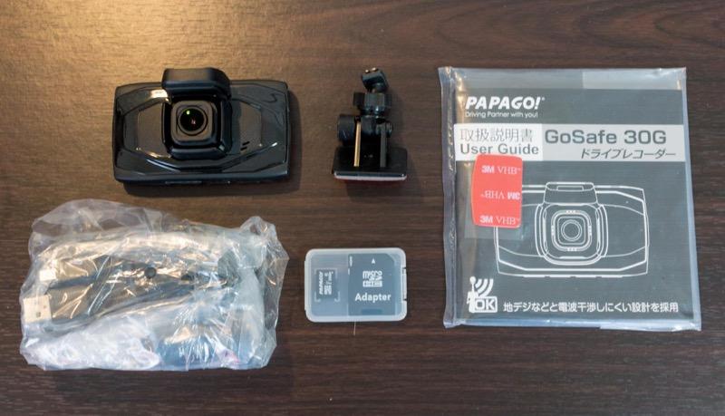 PAPAGO! GoSafe 30G製品レビュー_付属品