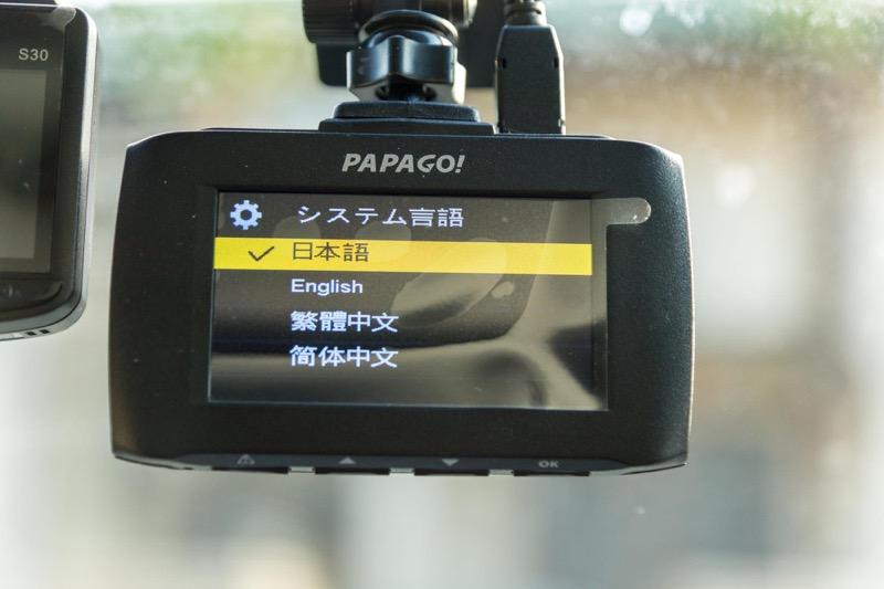 PAPAGO! GoSafe 30G製品レビュー_安全装備