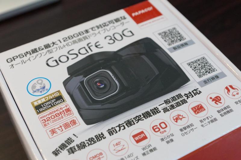 PAPAGO! GoSafe 30G製品レビュー_30G評価