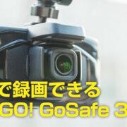 高画質でバランスの取れたドライブレコーダー PAPAGO GoSafe 30G レビュー