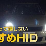 【保存版】HID ライトの売れ筋・おすすめ商品 まとめ