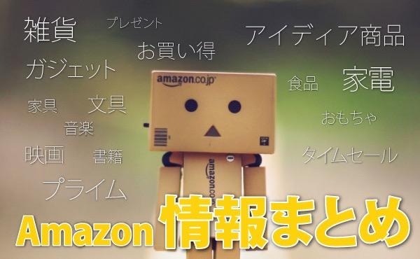 Amazonおすすめ-まとめ