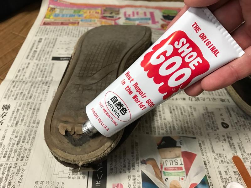 SHOE GOO_シューグー_靴修理おすすめ_仕上がり