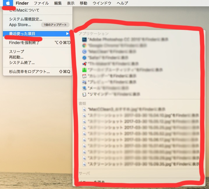 MacClean3_最近使ったファイル