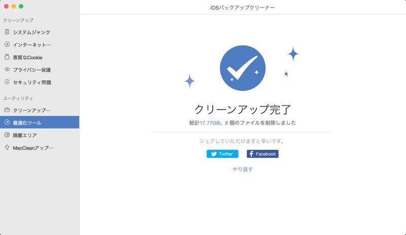 MacClean3_最適化ツール iTunesバックアップ消したら