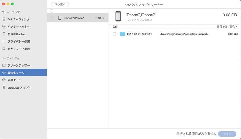 MacClean3_iPhone:ipadのバックアップデータが消せる