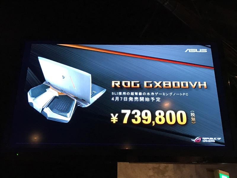 asus rog シークレットイベント_ROG GX700_価格73万円