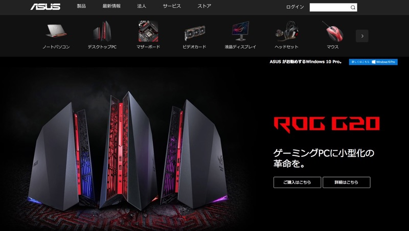 asus rogu公式ホームページ