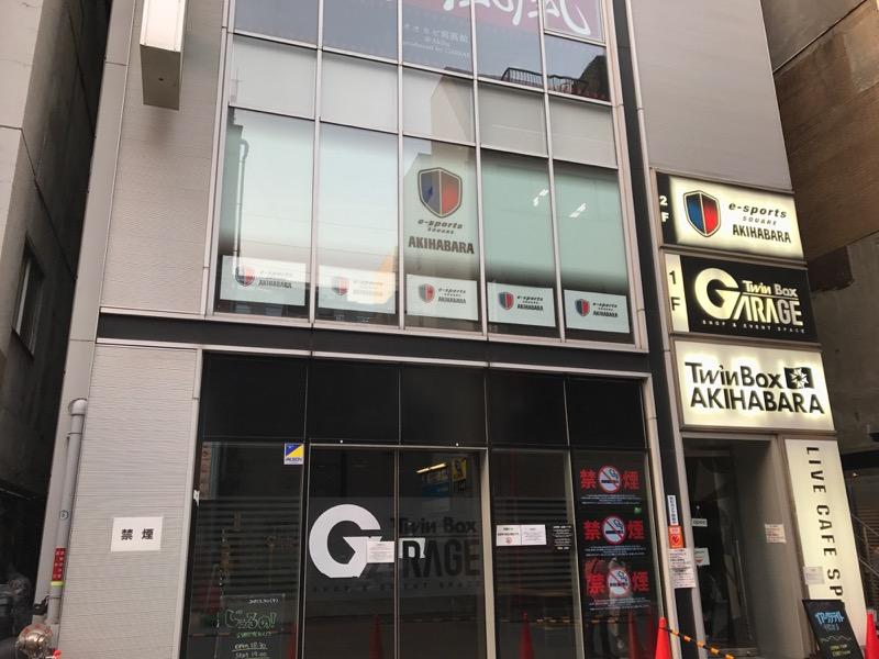 e-sports 秋葉原 ゲーミング会場