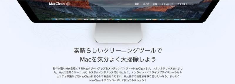 macClean おすすめ