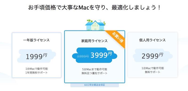 macCleaner_有料プラン
