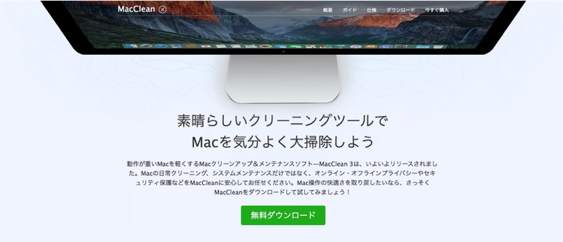 macCleaner_無料ダウンロード