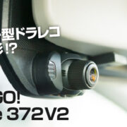 PAPAGO! GoSafe 372V2はミラー型ドライブレコーダーが欲しい方におすすめ レビュー